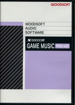 GAME MUSIC PRO-68K(アレンジCD)