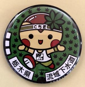 【バッチ】栃木県 流域下水道 とちまるくん グリーン