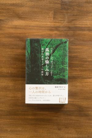 孤独の愉しみ方 森の生活者ソローの叡智  単行本 ヘンリー・ディヴィッド・ソロー(著)