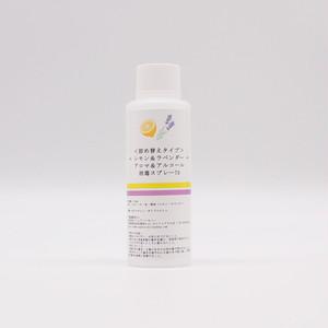 【レモン&ラベンダー】アルコール消毒スプレー200ml詰め替えタイプ