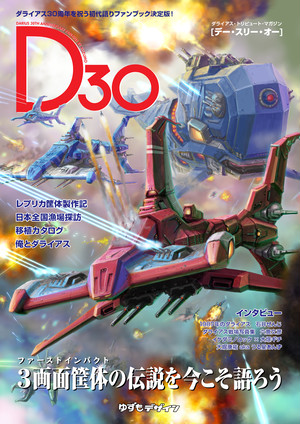 D3O ダライアスの30年