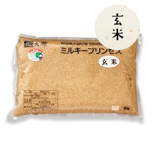 [新米] 特別栽培米ミルキープリンセス 【玄米】5kg