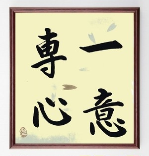 四字熟語色紙『一意専心』額付き/直筆済み/A0006