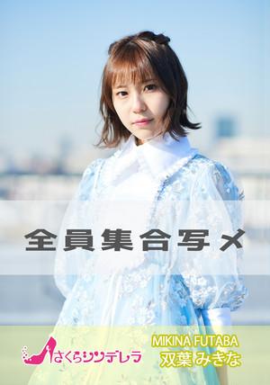 【Vol.80】S 双葉みきな(さくらシンデレラ)/全員集合写メ