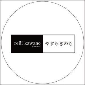 reiji kawano from sewi / やすらぎのち [数量限定]