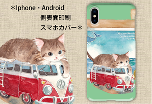 側表面印刷スマホケース*iphone・Android*猫*カラーバリエーション《pick-up》