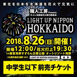 【前売券 中学生以下 1枚】札幌開催の花火大会  職人工房  presents「LIGHT UP NIPPON HOKKAIDO」