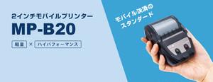 モバイルプリンター MP-B20 外出セット(充電クレードル・モバイルケース付)