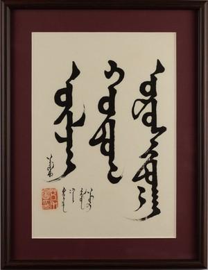 アイリィトゥ『吉祥如意』/モンゴル書道 インテリア 吉祥如意 モンゴル文字 書道作品/美術品