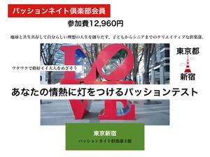 【会員】あなたの情熱に灯をつけるパッションテスト(東京新宿)