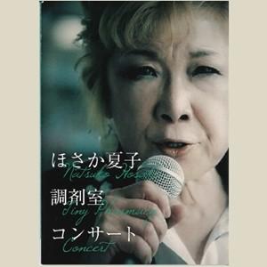 調剤室コンサート / ほさか夏子