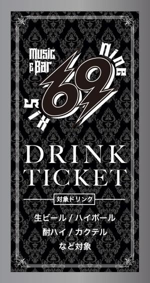 69ドリンクチケット(シルバー)