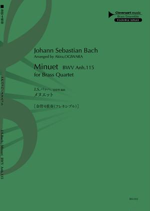 金管4重奏(フレキシブル編成)J.S.バッハ/メヌエット BWV Anh.115