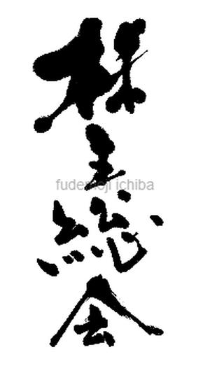 筆文字design 株主総会