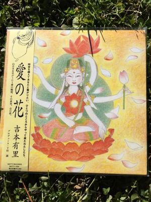ヒーリングヴォイス シンガーソングライター 吉本有里CD 愛の花