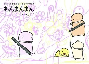 あんまんまんリライト1巻(新版)