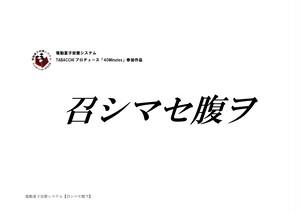 【ラスト1冊!】台本 40Minutes 『召シマセ腹ヲ』