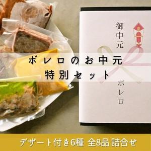 フレンチのお中元 特別セット@BistroBolero(フレンチ惣菜6種8品詰合せ 熨斗紙付きギフトBOX)【冷凍便】