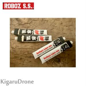 【ROBOZオリジナル】『最強電池300』 300mAh 1S 30C HVリポバッテリー JST-PH 2.0コネクター 1本
