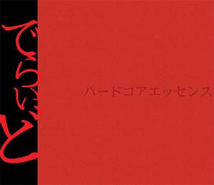DERIDE[ハードコアエッセンス]CD