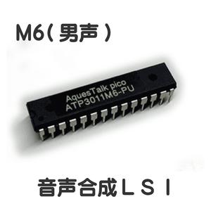 ATP3011M6-PU