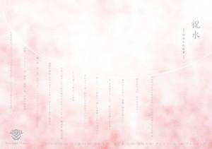 総合芸術作品「祝水 - はふりのみず - 」公演チケット(CD付き) 2016年9月26日(月)19:30 開演
