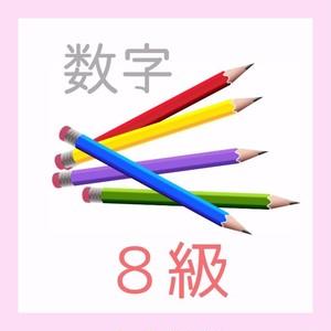 漢字の寺子屋8級(かず・数え方)