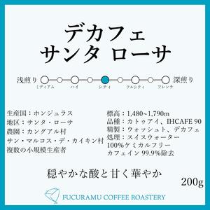 【デカフェ】ホンジュラス サンタローサ/甘スッキリ【シティ】200g