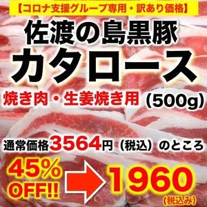 【配送日時をご指定いただけます】佐渡の島黒豚カタロース(焼き肉/しょうが焼き用500g)3564円→《45%OFF!1960円》