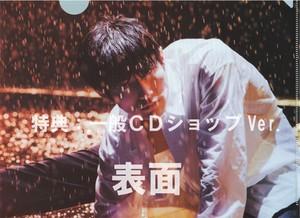 三浦 春馬 CD「Night Diver」<初回限定盤(CD +DVD)> 特典:クリアファイル付