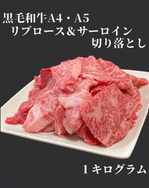 黒毛和牛(A4・A5)焼肉セット 切り落とし肉 〜リブロースとサーロインの切り落とし〜1kg