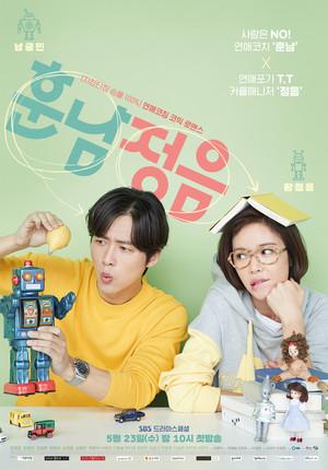 韓国ドラマ【フンナムジョンウム】DVD版 全32話