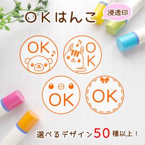 【デザイン50種以上!】OKはんこ/浸透印スタンプ