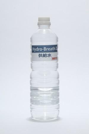 「ハイドロブレスⅡ」供給水 3本セット(期間限定 特別価格)
