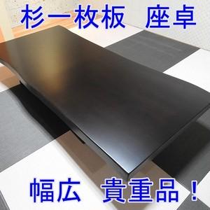 №40 杉一枚板☆座卓☆新入荷 幅広貴重品!6帖~