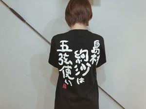 島村絢沙は五弦使いTシャツ