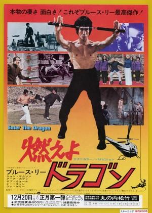 燃えよドラゴン[1975年公開版](1)