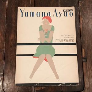 山名文夫作品集 WORKS OF AYAO YAMANA -プラトン社から資生堂まで ―女性を描いて50年- アイデア別冊