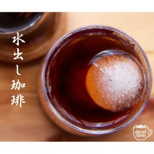 <送料無料>デカフェ・カフェインレス ColdBrew 水出しコーヒー2パックSET