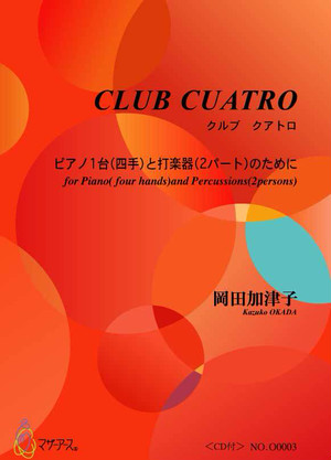 O0003 CLUB CUATRO(Piano(four hands)and Percussions(2persons)/K. OKADA /Full Score)