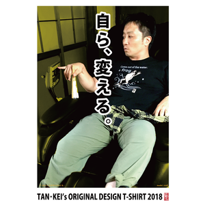 T-shirt「みずからかえる」