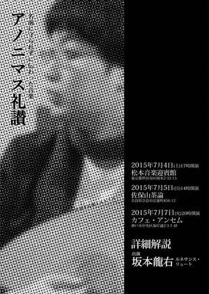アノニマス礼讃 詳細解説PDF
