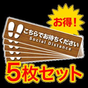 ライン型床用ステッカー(木目・濃)5枚セット