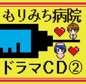 もりみち病院ドラマCD②