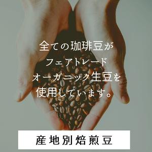 産地別焙煎豆