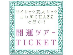 秘密の開運ツアーTICKET サイキック芸人キック&占い師CHAZZと行く!