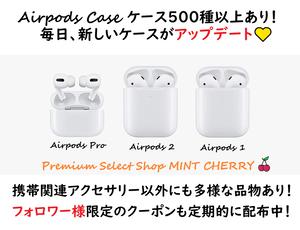 【19.12.04】Airpods Case 500種以上あり!毎日アップデート♡