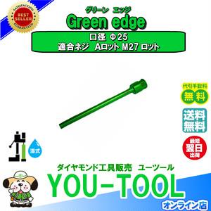 Φ25 L-285 小口径ダイヤモンドコアビット  Green edge