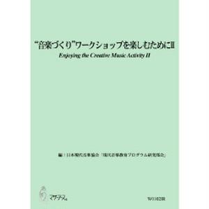 W0102IR Enjoying the Creative Music Activity2(Text book/K. TSUBONOU /Text book)