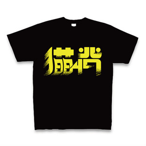 【猫背】Tシャツ(シャツ:ブラック 文字:イエロー)